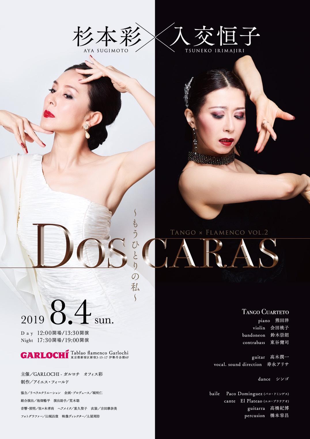 2019年8月4日 DOS CARAS 新宿伊勢丹会館ガルロチにて公演