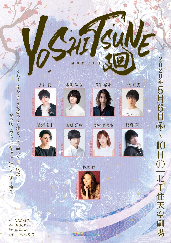 舞台『YOSHITUNE・廻』に出演